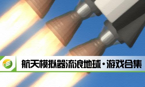 52z飞翔网小编整理了【航天模拟器流浪地球·游戏合集】,提供航天模拟器流浪地球下载游戏、航天模拟器流浪地球完整版/中文版/破解版/无限燃料等等。游戏中,你将自己组建各种火箭,通过自己的策略合理的去发射火箭,不断的合理搭配选择,合理的操作让自己的火箭完成更多的飞行。