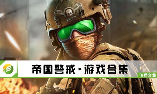 52z飞翔网小编整理了【帝国警戒·游戏合集】,提供帝国警戒手游无限钻石版、帝国警戒破解版/手机版/最新版本下载。这款游戏无论是游戏场景画面设计,还是游戏的玩法上,都给玩家带来极佳的游戏体验!