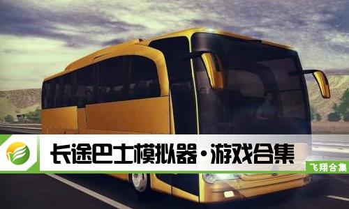 52z飞翔网小编整理了【长途巴士模拟器·游戏合集】,提供长途巴士模拟器游戏最新版、长途巴士模拟器中文版/破解版/无限金币版下载。玩家在游戏中扮演一名长途客车的驾驶员,驾驶着长途客车在各国的城市之间来回驾驶。玩家在模拟驾驶的同时又能欣赏到沿途的各种绮丽风光。
