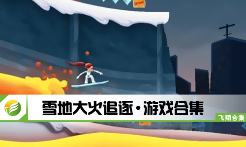52z飞翔网小编整理了【雪地大火追逐·游戏合集】,提供雪地大火追逐安卓下载、雪地大火追逐破解版/修改版下载。游戏的模式与方法类似于滑雪大冒险,但是背景不同,一个是被雪崩追赶,另外一个是被火炬追赶,虽然并不属于同一个,大致方法还是差不多的,本作增加了更多的闯关样式,更加丰富的剧情与阻碍,有点多元化的趋势。