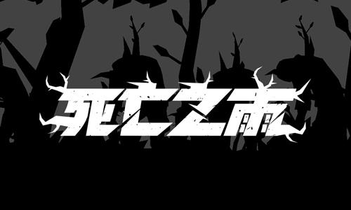 52z飞翔网小编整理了【死亡之雨·游戏合集】,提供死亡之雨中文版最新下载、死亡之雨破解版/无限星星(子弹)下载。《死亡之雨》是一款末日生存类解谜冒险游戏,在这款游戏中你不仅能体验刺激的生存冒险,还能让你在这款游戏中体验刺激的解谜乐趣!