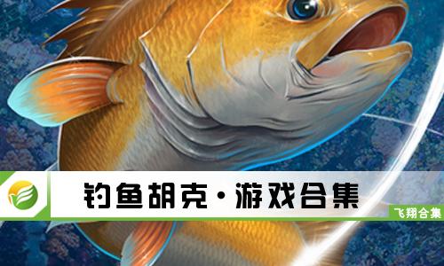 52z飞翔网小编在衡量了【钓鱼胡克·游戏合集】,提供钓鱼胡克中文版下载安装、钓鱼胡克破解版/无限金币版/最新版下载。游戏还原了世界上的知名渔场,每个渔场都有不同的钓鱼方式,一进去时会有钓鱼的详细教程引导,教你如何钓上鱼。同时,鱼有各种各样的种类,你可以通过高超的技术收集它们!