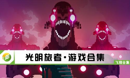 光明旅者・游戏合集