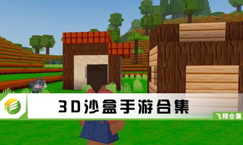 52z飞翔网小编整理了【3D沙盒手游合集】,提供好玩的3D沙盒手游推荐、3D沙盒游戏下载大全。其中包括沙盒城市、迷你工艺探索、迷你地球、像素卡通世界、我的世界等等,感兴趣的小伙伴快来下载体验吧!