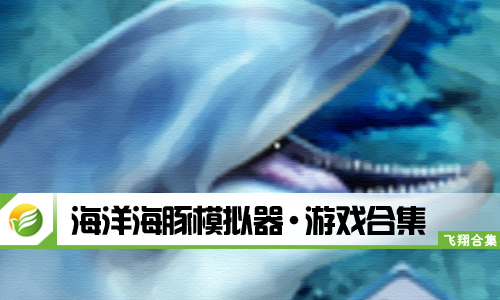 52z飞翔网小编整理了【海洋海豚模拟器·游戏合集】,提供海洋海豚模拟器中文版、海洋海豚模拟器安卓版/破解版/无限经验下载。游戏以广阔的大海为背景,玩家将控制海豚在大海中开始一场精彩的冒险,探索未知的海洋,感受更多乐趣!