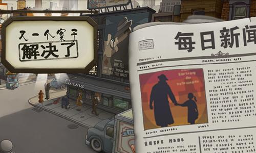 "52z飞翔网小编整理了【又一个案子解决了·游戏合集】,提供又一个案子解决了付费解锁版、又一个案子解决了免费版/破解版/无限糖果下载。《又一个案子解决了》是东品游戏独家代理发行、波兰ATGAMES开发的一款题材独特的冒险解谜游戏,游戏采用漫画风格,复古的色调和怀旧的人物着装很容易让人想到""福尔摩斯""时代。"