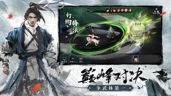 新射雕群侠传之铁血丹心福利版