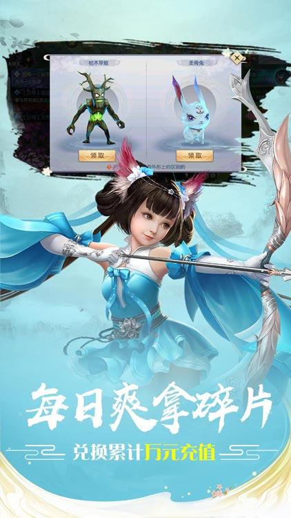 魔剑侠缘(送万元充值)商城无限道具版折扣版