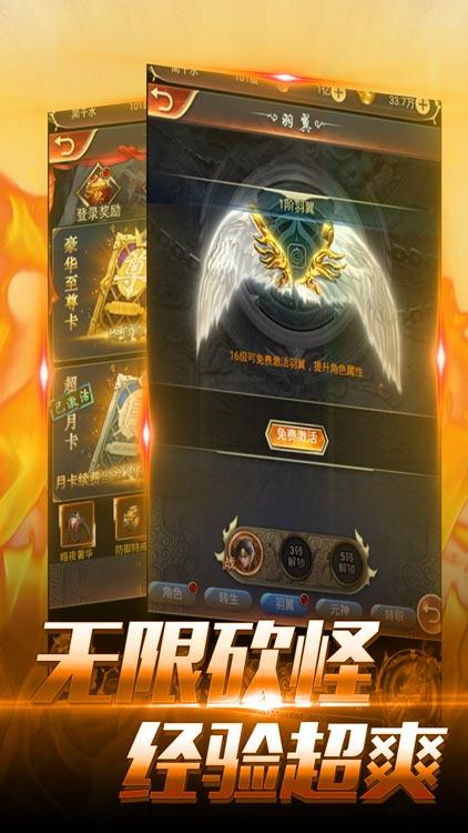 神魔传说商城版送金币1亿版