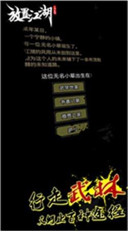 放置江湖网页版