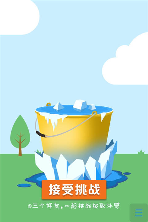 疯狂冰桶挑战