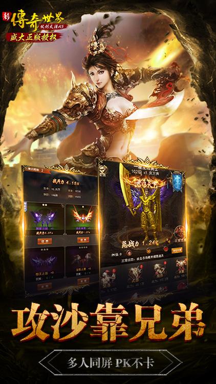 传奇世界之仗剑天涯超V版上线送svip版下载