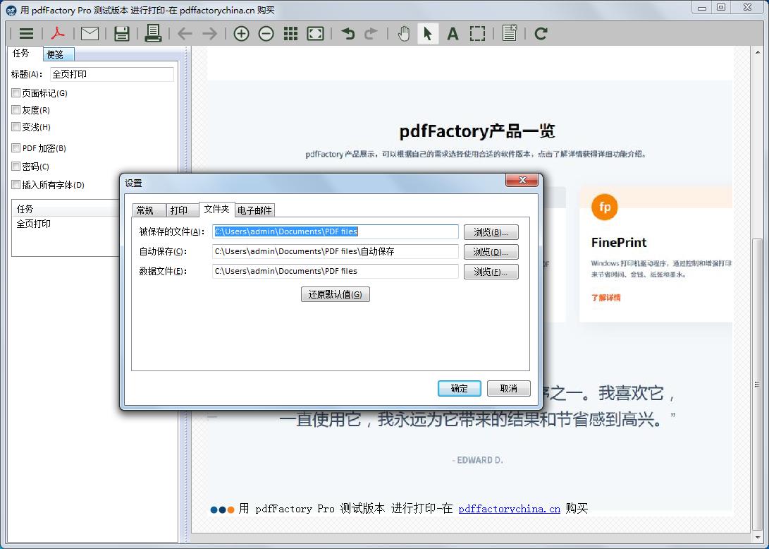 PDF虚拟打印机V7.32.0.0 简体中文版