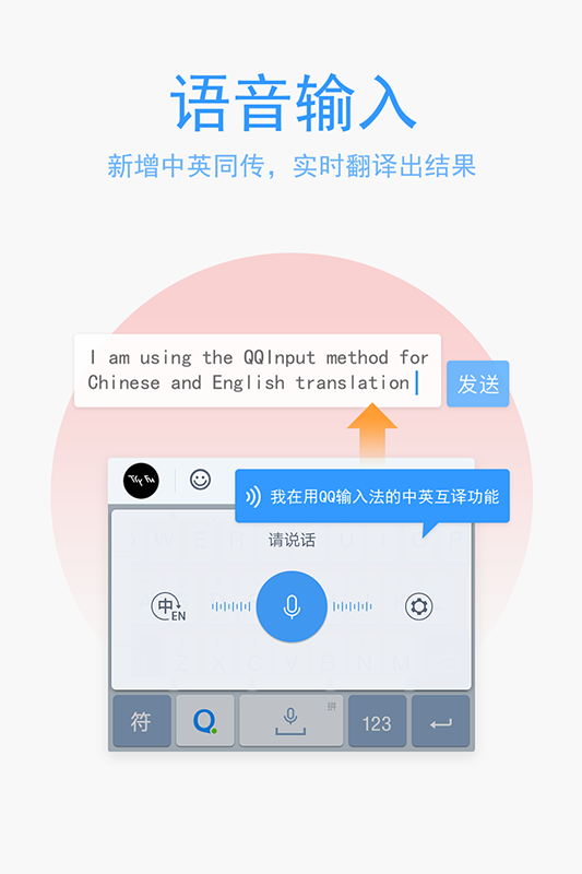 QQ输入法手机下载,QQ输入法下载,QQ输入法安卓/苹果/电脑版安装下载,飞翔软件