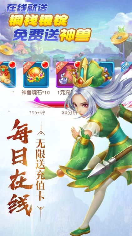 妖游记(无限送充值)无限商城版海量版