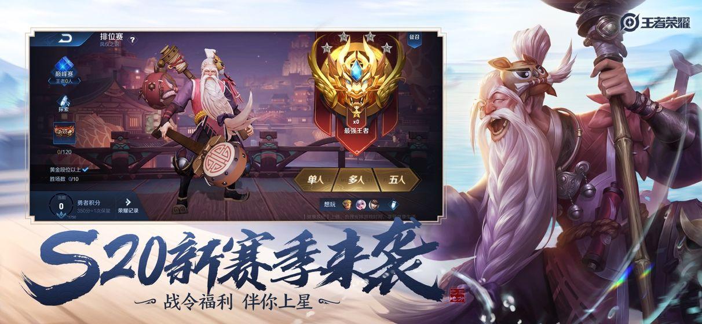 王者荣耀V1.54.1.10 正版