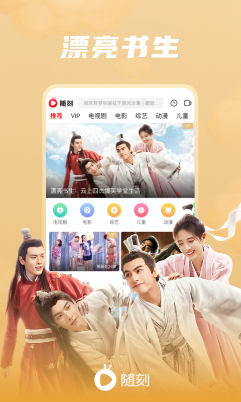 爱奇艺随刻V9.19.1 苹果版