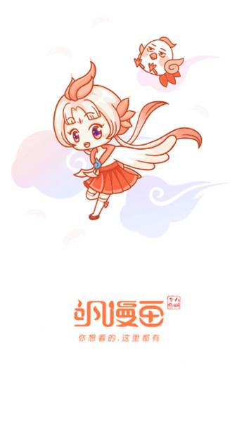 飒漫画免VIP登陆版