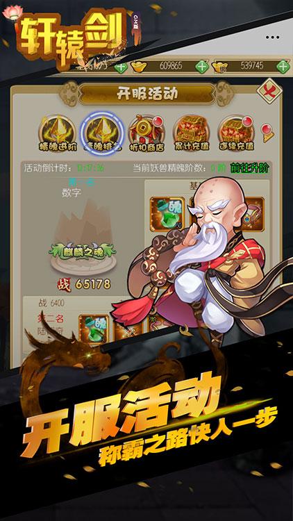 轩辕剑群侠传商城版上线VIP20