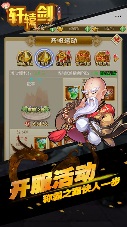 轩辕剑群侠传星耀版无限版