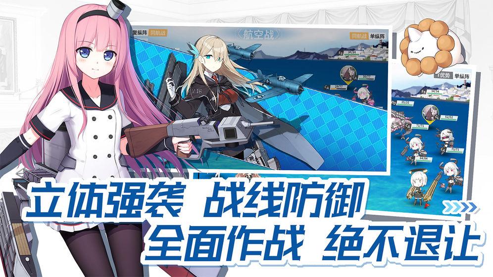 战舰少女RV4.11.0 官方版