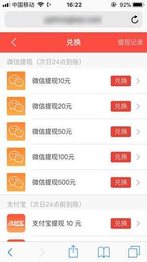 多多红包V2.4 安卓版截图3