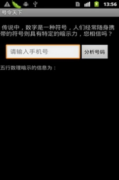 号令天下V1.0.10057 手机版