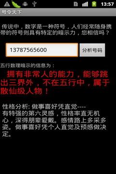 号令天下V1.0.10057 吉凶测号码版