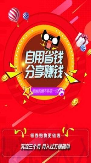 丽淘惠V1.49 安卓版