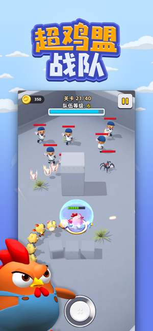 超鸡盟战队V1.0 苹果版