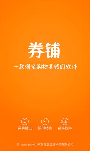 券铺V0.0.6 安卓版