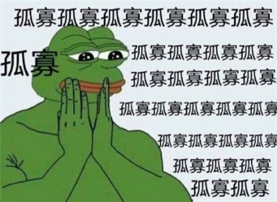 七夕孤寡青蛙抖音版