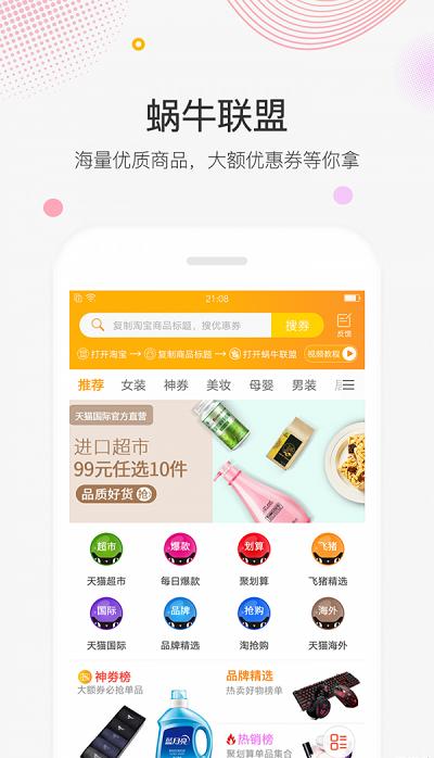 蜗牛联盟V1.0.0 安卓版