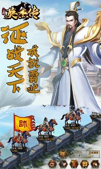 三国英杰传中文版