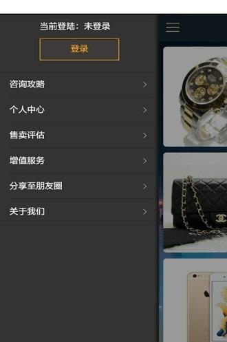 奢侈品拍V1.0.4 安卓版