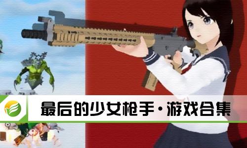 最后的少女枪手