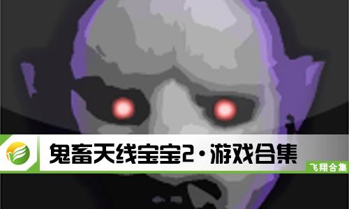 鬼畜天线宝宝2