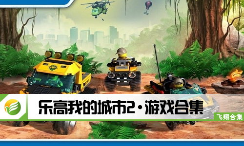 52z飞翔网小编整理了【乐高我的城市2·游戏合集】,提供乐高我的城市2游戏下载安装、乐高我的城市2最新版/中文版/破解版下载。游戏画面十分精美,延续了乐高一贯的创作风格,在游戏中,玩家可以扮演各种不同的角色,捉拿小偷的警察,勇敢的消防员等等,从各个角度参与到城市活动中来,完成各种有趣的任务,更多有趣的任务都在游戏中等你开体验!