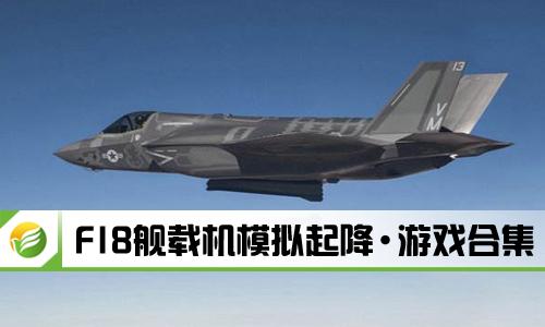 52z飞翔网小编整理了【F18舰载机模拟起降·游戏合集】,提供F18舰载机模拟起降完整版、F18舰载机模拟起降中文版/破解版下载。玩家需要模拟战机的起降过程,别以为这是简单的事情,就跟驾照的科目二一样难,逼真的物理反馈系统,稍有不慎就会机毁人亡。