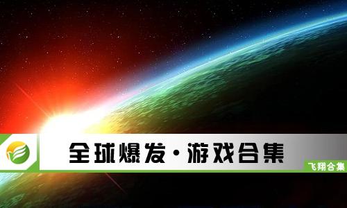 52z飞翔网小编整理了【全球爆发·游戏合集】,提供全球爆发中文版游戏、全球爆发破解版/无限黄金版/无限研究点数下载。游戏背景脑洞非常大,庞大的世界观,可以满足大家对太空作战的想像!音质震撼,画面感超强,快上线加入组织,成为精英分子的一员!