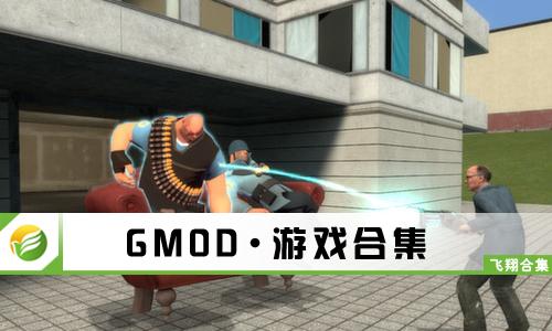 GMOD·游戏合集
