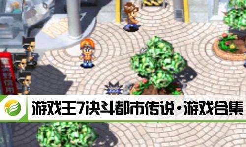 52z飞翔网小编整理了【游戏王7决斗都市传说·游戏合集】,提供游戏王7决斗都市传说汉化中文版、游戏王7决斗都市传说经典版/怀旧版/金手指下载。相信80后对这款游戏不再陌生,用最出色的玩法和丰富的内容吸引玩家,让你感受不一样的决斗!