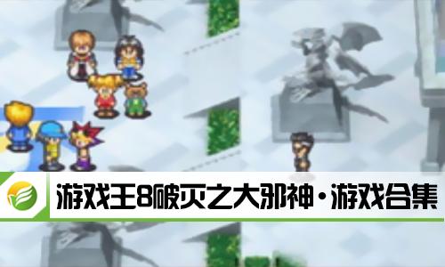 游戏王8破灭之大邪神