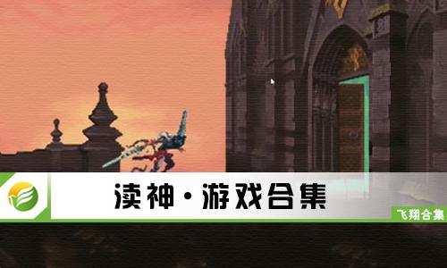 52z飞翔网小编整理了【渎神·游戏合集】,提供渎神游单机版、渎神中文版/破解版/免安装版/全攻略下载。这是一款像素风横版动作游戏,游戏整体难度较大,它结合了砍杀型游戏的快节奏技巧战斗,以及深邃动人的故事核心,通过探索由非直线关卡组成的庞大宇宙展开叙事。