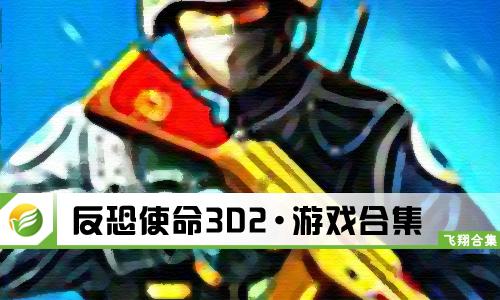 52z飞翔网小编整理了【反恐使命3D2·游戏合集】,提供反恐使命3D2旧版下载、反恐使命3D2内购破解版/无限金币下载。这里是狙击者的战场,这里是最有血性的狙击现场,每一个十分炫酷的3D视野,给你更加最完美的狙击感受!
