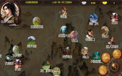金庸群侠传x手机版截图2