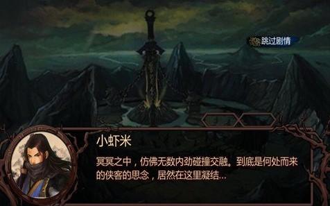金庸群侠传x手机版截图1