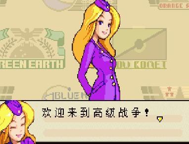 高级战争中文版