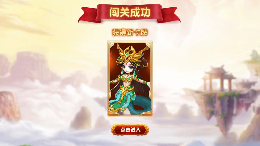 翻牌妖神册V1.0.2 苹果版