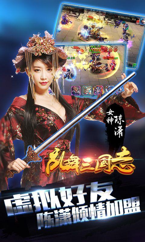 乱舞三国志V4.0.10 修改版